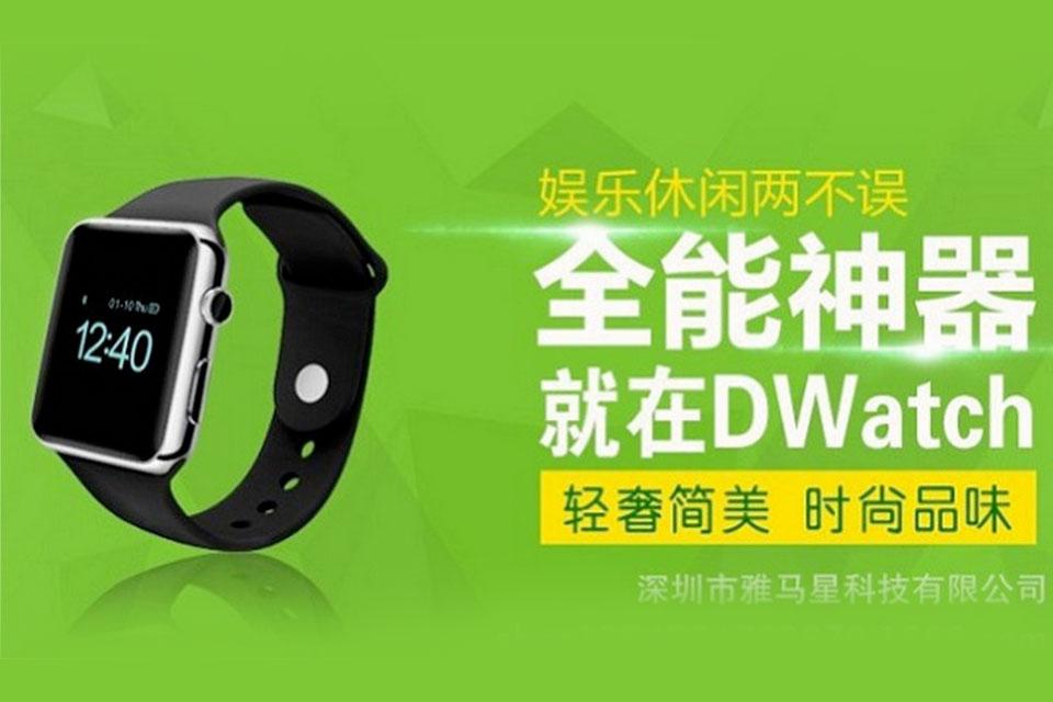 Imagem de Réplicas de Apple Watch já estão à venda por US$ 40 na China no site TecMundo