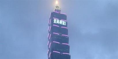 Imagem de Taipei 101: por dentro do terceiro maior prédio do mundo no site TecMundo