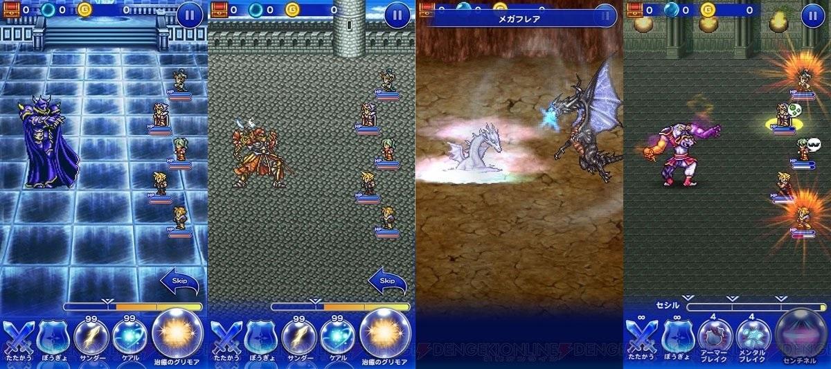 Imagem de Final Fantasy Record Keeper faz remix das maiores lutas da franquia no site TecMundo
