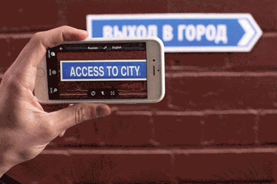 Imagem de Está perdido? App do Google Translate passa a traduzir placas em tempo real no site TecMundo