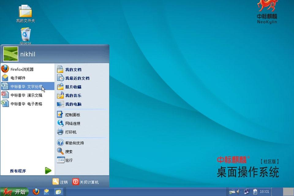 Imagem de Para fugir do Windows, governo da China usa... Uma cópia do Windows XP? no tecmundo